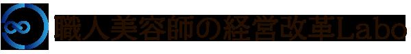 職人美容師の経営改革Labo